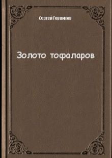 Обложка книги  - Золото тофаларов
