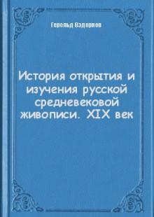 Обложка книги  - История открытия и изучения русской средневековой живописи. XIX век