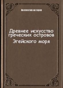 Обложка книги  - Древнее искусство греческих островов Эгейского моря