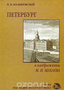 Обложка книги  - Петербург в изображении М. И. Махаева