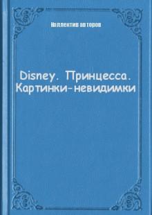 Обложка книги  - Disney. Принцесса. Картинки-невидимки