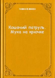 Обложка книги  - Кошачий патруль. Муха на крючке