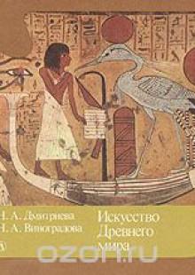 Обложка книги  - Искусство древнего мира