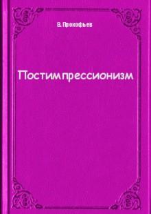 Обложка книги  - Постимпрессионизм