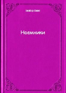 Обложка книги  - Наемники