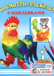 Обложка книги  - Петух. Раскраска