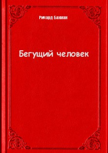 Обложка книги  - Бегущий человек