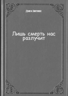 Обложка книги  - Лишь смерть нас разлучит