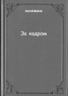 Обложка книги  - За кадром
