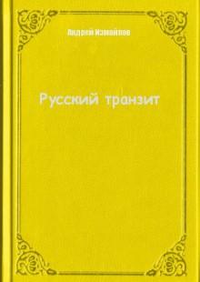 Обложка книги  - Русский транзит