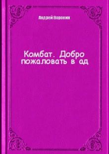 Обложка книги  - Комбат. Добро пожаловать в ад