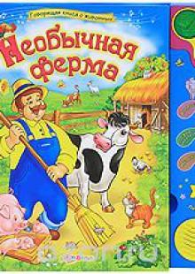 Обложка книги  - Необычная ферма. Книжка-игрушка