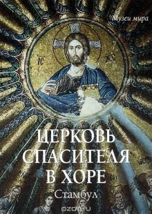 Обложка книги  - Церковь Спасителя в Хоре. Стамбул
