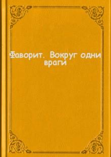 Обложка книги  - Фаворит. Вокруг одни враги