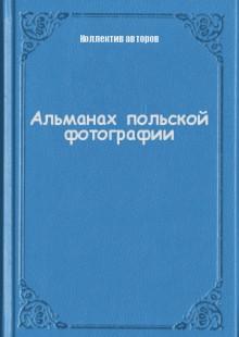 Обложка книги  - Альманах польской фотографии