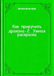 Обложка книги  - Как приручить дракона-2. Умная раскраска