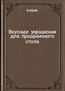 Обложка книги  - Вкусные украшения для праздничного стола