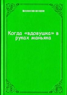 Обложка книги  - Когда «вдовушка» в руках маньяка