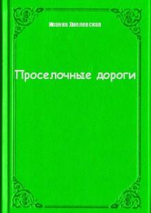 Обложка книги  - Проселочные дороги