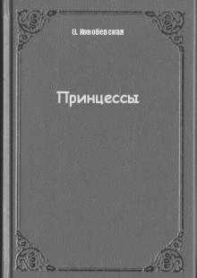 Обложка книги  - Принцессы