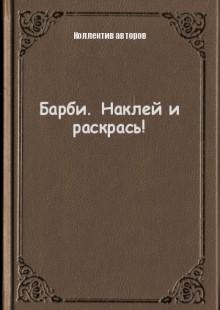 Обложка книги  - Барби. Наклей и раскрась!