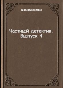 Обложка книги  - Частный детектив. Выпуск 4