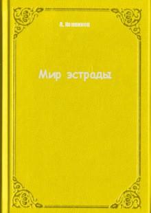 Обложка книги  - Мир эстрады