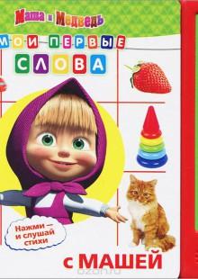 Обложка книги  - Мои первые слова с Машей. Книжка-игрушка