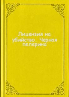 Обложка книги  - Лицензия на убийство. Черная пелерина