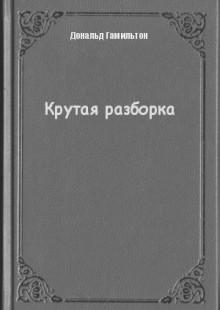 Обложка книги  - Крутая разборка