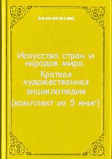 Обложка книги  - Искусство стран и народов мира. Краткая художественная энциклопедия (комплект из 5 книг)