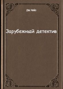 Обложка книги  - Зарубежный детектив