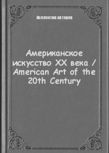 Обложка книги  - Американское искусство XX века / American Art of the 20th Century