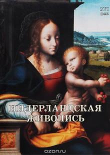 Обложка книги  - Нидерландская живопись. XVI век