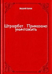 Обложка книги  - Штрафбат. Приказано уничтожить