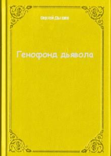 Обложка книги  - Генофонд дьявола