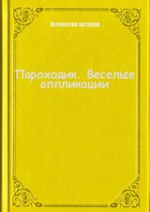Обложка книги  - Пароходик. Веселые аппликации