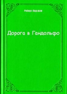 Обложка книги  - Дорога в Гандольфо