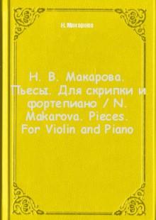 Обложка книги  - Н. В. Макарова. Пьесы. Для скрипки и фортепиано / N. Makarova. Pieces. For Violin and Piano