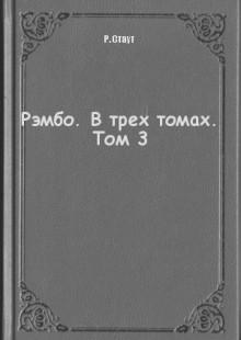 Обложка книги  - Рэмбо. В трех томах. Том 3