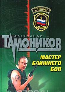 Обложка книги  - Мастер ближнего боя