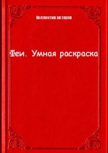 Обложка книги  - Феи. Умная раскраска