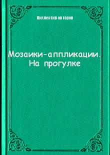 Обложка книги  - Мозаики-аппликации. На прогулке