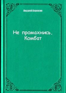 Обложка книги  - Не промахнись, Комбат