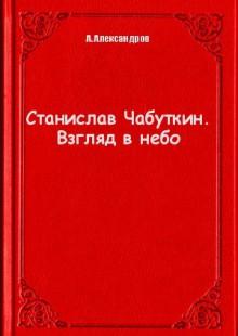 Обложка книги  - Станислав Чабуткин. Взгляд в небо