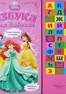 Обложка книги  - Азбука для девочек. Книжка-игрушка
