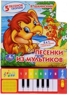 Обложка книги  - Песенки из мультиков. Книжка-игрушка