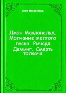 Обложка книги  - Джон Макдональд. Молчание желтого песка. Ричард Деминг. Смерть толкача