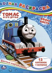 Обложка книги  - Томас и его друзья. Водная раскраска