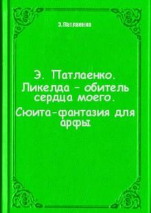 Обложка книги  - Э. Патлаенко. Ликелда – обитель сердца моего. Сюита-фантазия для арфы